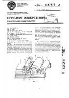 Патент 1187879 Устройство для измельчения