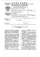 Патент 591297 Приспособление для сборки изделий под сварку