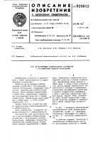 Патент 928612 Детектирующее избирательное устройство с регулируемой полосой пропускания
