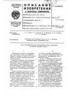 Патент 623095 Устройство для ограничения хода поддонов в многоручьевых печах