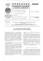 Патент 552541 Устройство для определения повреждаемости корнеклубнеплодов