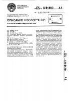 Патент 1244480 Устройство для определения момента касания