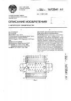 Патент 1672541 Ротор синхронной явнополюсной электрической машины