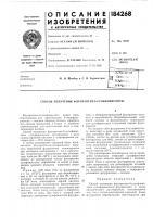 Патент 184268 Способ получения флуорантен-4-сульфокислоты