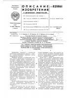 Патент 835861 Способ определения максимальнодопустимого зазора между тормознымиколодками и барабаном транспортногосредства