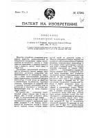 Патент 17285 Холодильная камера