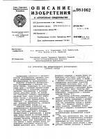 Патент 981062 Устройство для автоматического регулирования скорости поезда