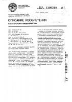Патент 1309318 Способ усиления сигналов частотно-разнесенных каналов связи
