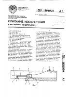 Патент 1491970 Плужное устройство для отрывки подводной траншеи