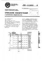 Патент 1113453 Защитное устройство поверхности гидротехнического сооружения