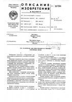 Патент 567394 Устройство для прессования из порошка косозубных колес