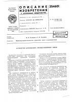 Патент 354601 Патент ссср  354601