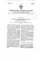 Патент 106456 Устройство для уплотнения грунта дна и откосов каналов
