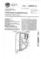 Патент 1609575 Устройство для непрерывной циркуляции флюса при сварке