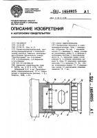 Патент 1654925 Ротор гидрогенератора