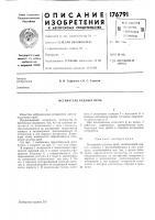 Патент 176791 Истиратель рудных проб
