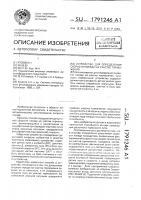 Патент 1791246 Устройство для определения скорости поезда на участке торможения