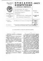 Патент 883272 Загрузочное устройство дреноукладчика