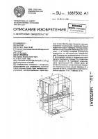 Патент 1687532 Автоматизированный склад для штучных грузов