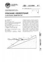 Патент 1351990 Способ возведения грунтовой дамбы