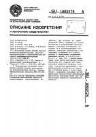 Патент 1092578 Способ уплотнения разъемных соединений индукционных аппаратов