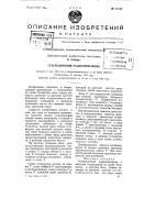Патент 71319 Гетеродинный радиоприемник