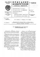 Патент 732016 Модификатор для флотации оловосодержащих руд