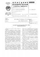 Патент 381550 Устройство для резки пластмасс типа пенополистирола
