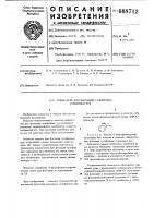 Патент 668712 Собиратель для флотации сульфидных сурьмяных руд