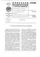 Патент 676485 Стенд для испытания тормозов автомобилей
