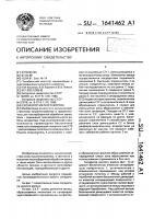 Патент 1641462 Сепаратор мелкого вороха