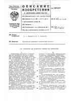 Патент 587219 Устройство для разработки траншей под трубопровод