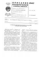 Патент 294117 Устройство для многоканальной регистрации сейсмических колебаний