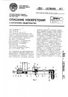Патент 1576848 Устройство для диагностирования угла подвески тормозного башмака железнодорожного транспортного средства