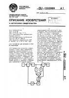 Патент 1555868 Устройство для передачи и приема информации