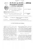 Патент 495742 Ротор электрической машины
