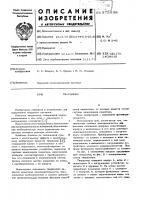 Патент 575538 Твердомер