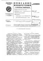 Патент 859091 Двухпозиционный кантователь