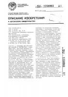 Патент 1256965 Установка для прессования изделий из сыпучих масс