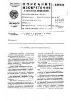 Патент 639125 Сверхвысокочастотный усилитель
