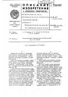 Патент 732197 Подъемная установка