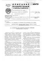 Патент 604721 Устройство для проверки колесных тормозов транспортного средства