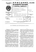 Патент 912498 Устройство для очистки пневого осмола