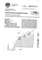 Патент 1687715 Устройство для закрепления оползневого массива на косогоре