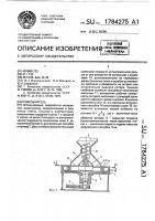 Патент 1784275 Измельчитель