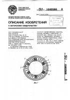 Патент 1040566 Магнитопровод электрической машины с обмоткой