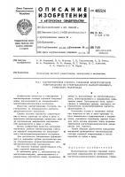 Патент 485524 Магнитопровод статора торцевой электрической микромашины из отверждаемого магнитодиэлектрического материала