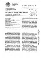 Патент 1747931 Способ испытаний системы контроля уровней жидкости в баке, содержащей поплавковые датчики уровня