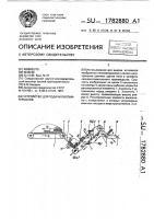 Патент 1782880 Устройство для подачи пиломатериалов