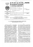 Патент 794710 Устройство для демодуляцииамплитудно-модулированныхсигналов